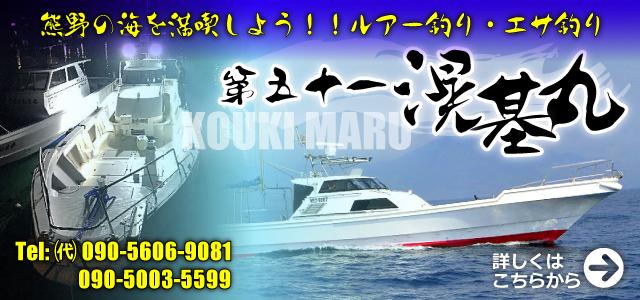 熊野,船釣り,ルア-釣り,ジギング,キャスティング,仕立船,ティップラン,夜釣り,金目釣り